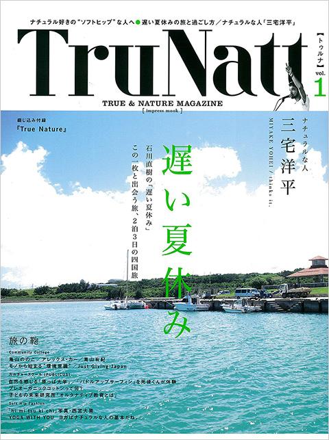 雑誌 TruNatt / トゥルナ 表紙