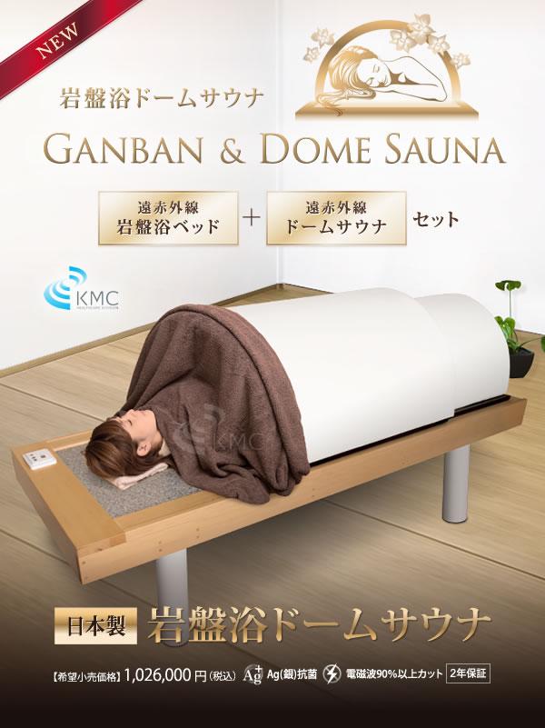 http://www.kaigoki.com/data/kaigoki/product/ganbanbed/gdomeset_top.jpg
