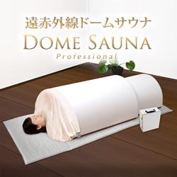 遠赤外線ドームサウナ プロフェッショナルシリーズ 業務用〜家庭用