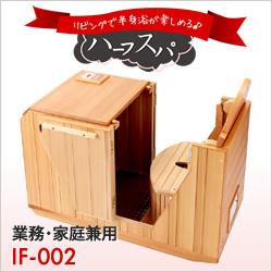 ハーフスパ業務・家庭兼用IF-002