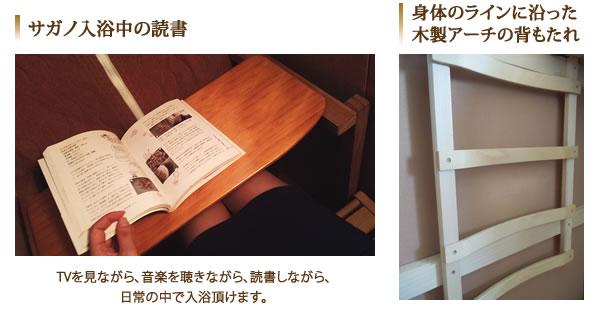 サガノ入浴中の読書