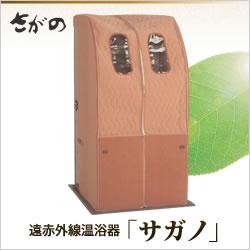 遠赤外線温浴器「サガノ」