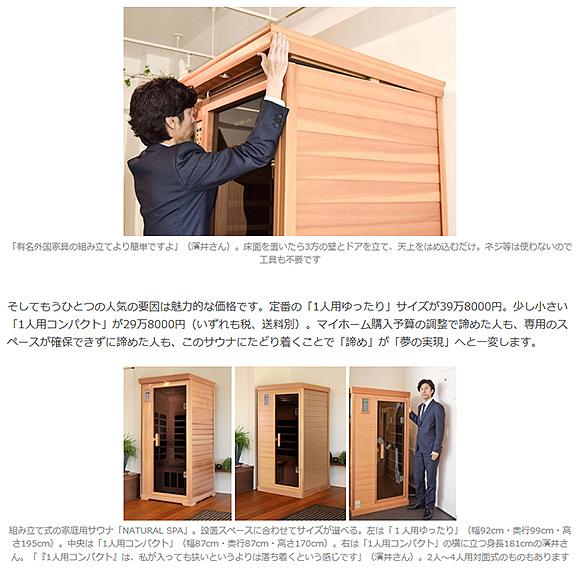 組み立て式の家庭用サウナ「NATURAL SPA」。設置スペースに合わせてサイズが選べる。