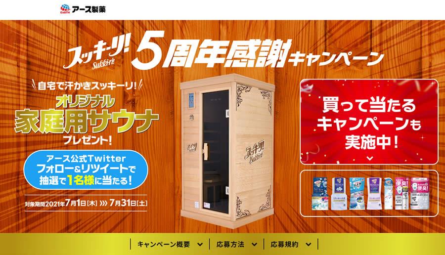 スッキーリ5周年感謝キャンペーン「家庭用サウナプレゼント」