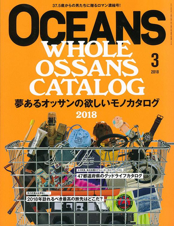 雑誌OCEANS/オーシャンズ3月号 表紙
