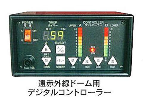 遠赤外線ドーム用デジタルコントローラー