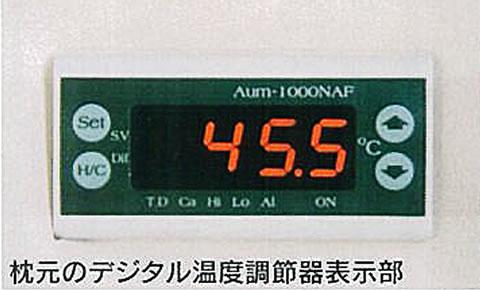 枕元のデジタル温度調節器表示部