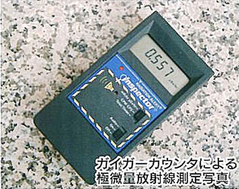 ガイガーカウンタによる極微量放射線測定写真