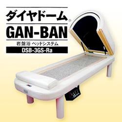 岩盤浴ベッドシステム ダイヤドームGAN-BAN