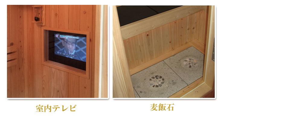 カスタマイズで床を麦飯石や岩盤にしたり、室内にテレビを設置することも可能です。