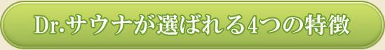 家庭用サウナ・ドクターサウナが選ばれる4つの特徴
