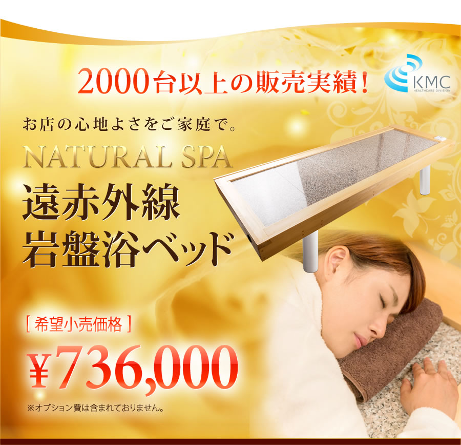 岩盤浴ベッド50%OFF \298,000