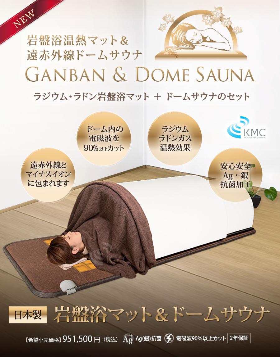 日本製・岩盤浴マットセット(岩盤浴マット+遠赤外線ドームサウナ)100V