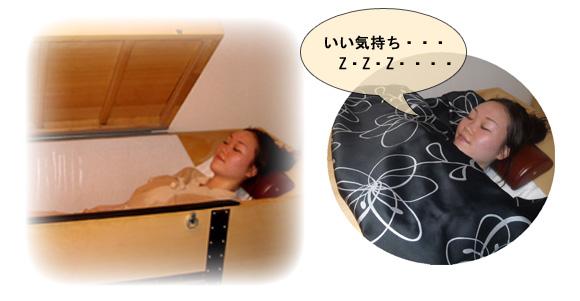 紅豆杉サウナ 思わず寝てしまうくらい気持ちいい・・・