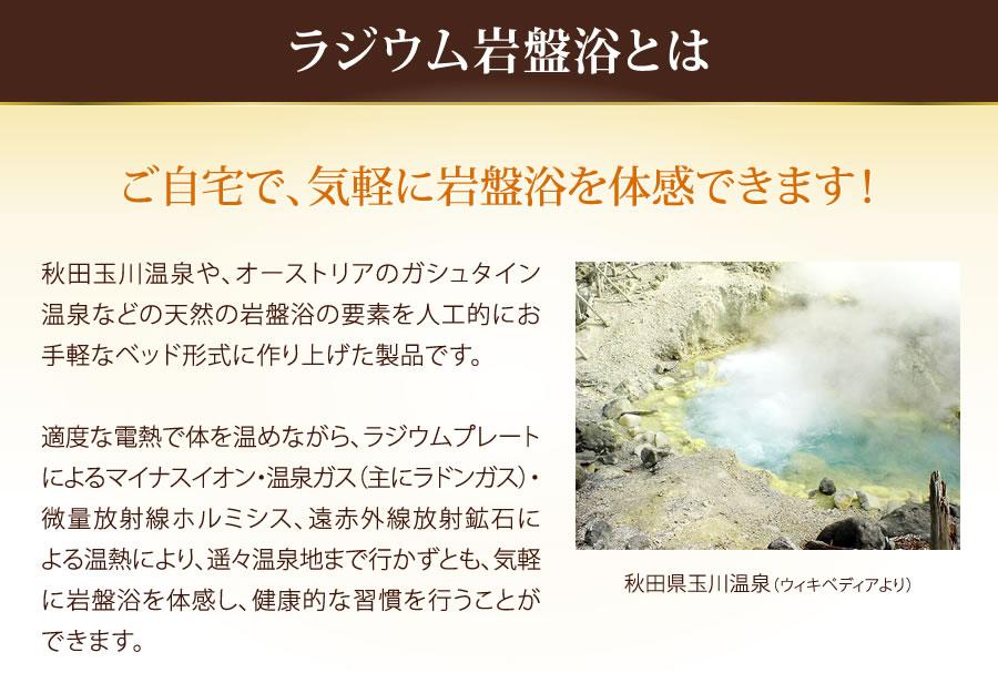 ラジウム岩盤浴とは