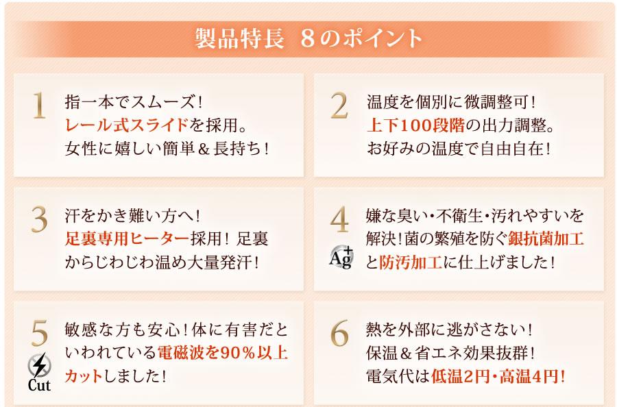 【日本製】遠赤外線ドームサウナ プロフェッショナル製品特長 8つのポイント