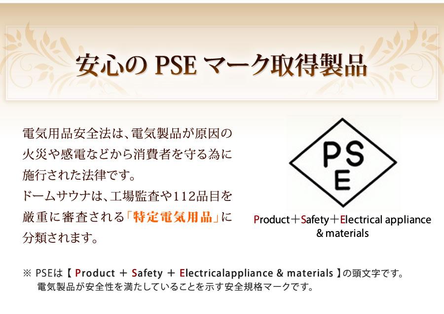 安心のPSEマーク取得製品【日本製】遠赤外線ドームサウナ プロフェッショナル