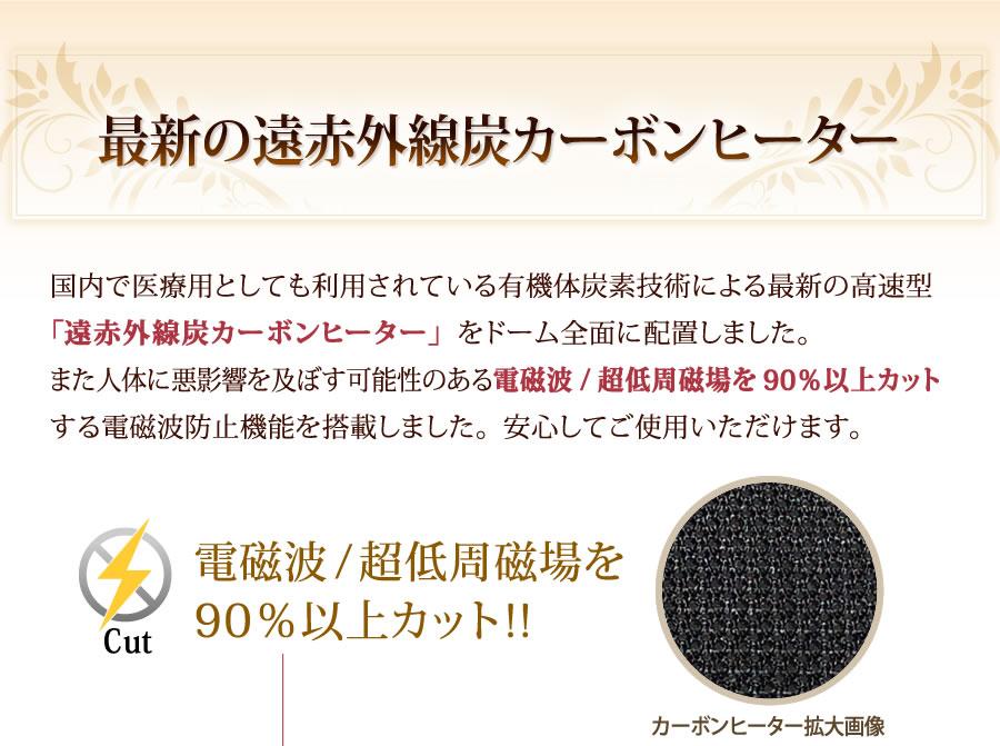 【国産】遠赤外線ドームサウナ プロフェッショナル プラス