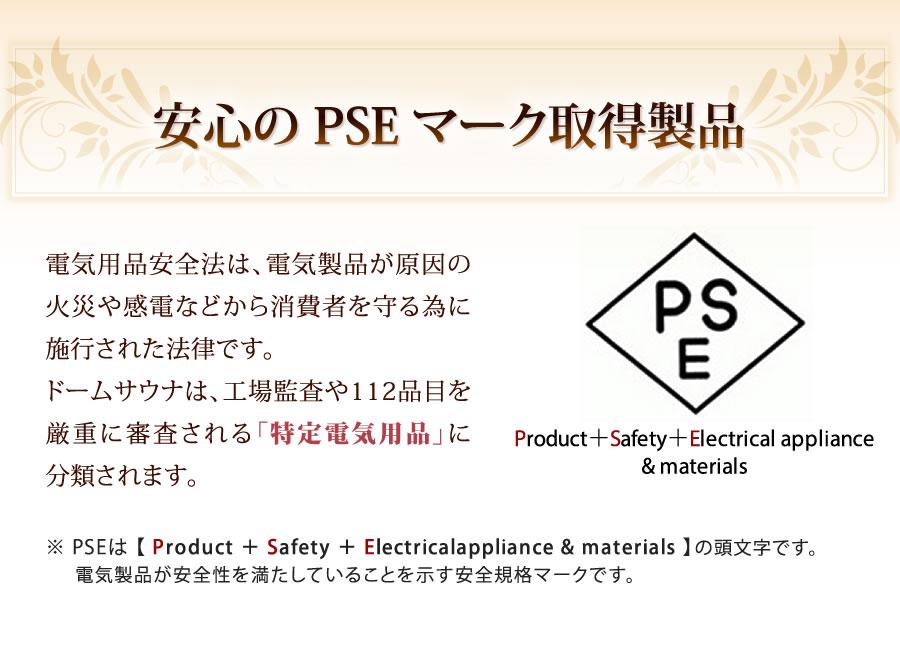 【国産】遠赤外線ドームサウナ プロフェッショナル プラス 安心のPSEマーク取得製品
