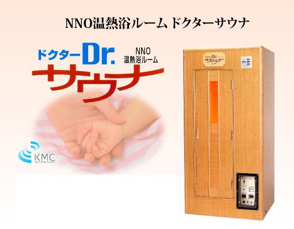 ドクターサウナは、日本で唯一、医療用具の承認を受けたサウナです。