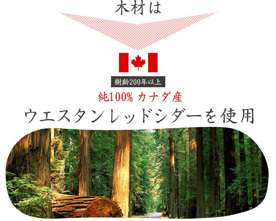 木材はウエスタンレッドシダーを使用