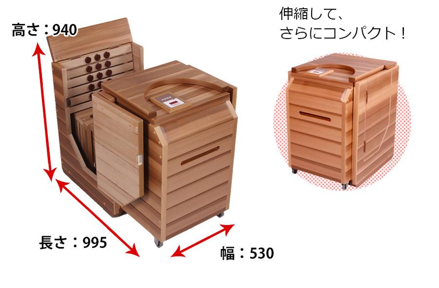 サイズ W530×L995/650(収納時)×H940