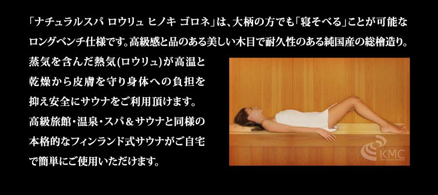 〜総檜造り〜 NATURAL SPA Loyly Hinoki ナチュラルスパ  ロウリュ ヒノキ ゴロネ 1〜3人用