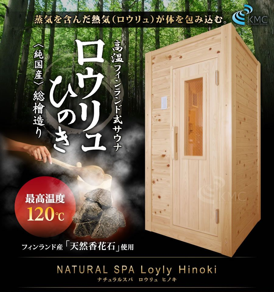 〜総檜造り〜 NATURAL SPA Loyly Hinoki ナチュラルスパ  ロウリュ ヒノキ