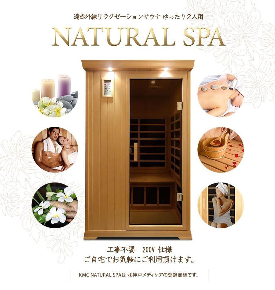 新製品サウナ 家庭〜業務用 NATURAL SPA