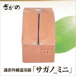 遠赤外線温浴器「サガノ_ミニ」