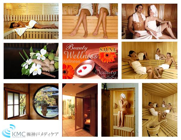 サウナ価格家庭用 神戸メディケアにお任せ下さい!